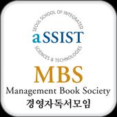경영자독서모임 MBS icon