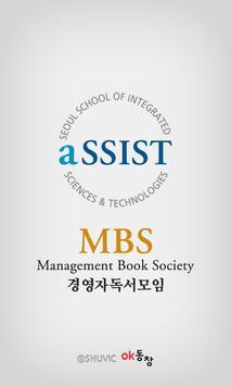 경영자독서모임 MBS poster