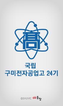 국립 구미전자공업고등학교 24기 poster