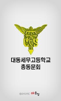 대동세무고등학교 총동문회 poster