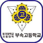 동대부고 총동문회 icon