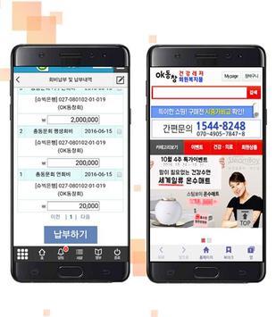동대부고 총동문회 apk screenshot
