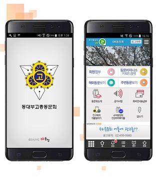 동대부고 총동문회 poster
