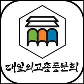 대일 외국어 고등학교 총동문회(각 기수 포함) icon