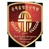 순복음영산신학원 동문회 icon
