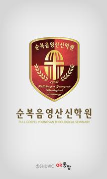순복음영산신학원 동문회 poster