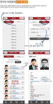 순복음영산신학원 동문회 apk screenshot