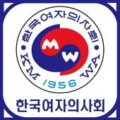 한국여자의사회 icon