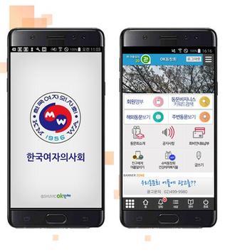 한국여자의사회 poster