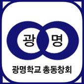 광명중학교 총동창회 icon