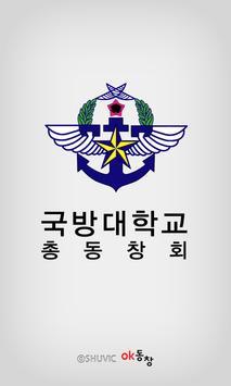 국방대학교 총동창회 poster