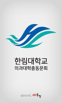 한림대 의과대학 총동문회 poster