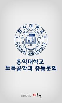 홍익대학교 토목공학과 총동문회 poster