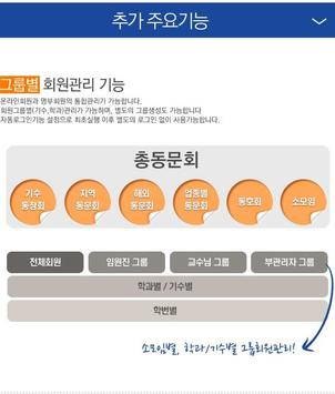 홍익대학교 토목공학과 총동문회 apk screenshot