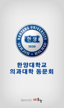 한양대학교 의과대학 동문회 poster