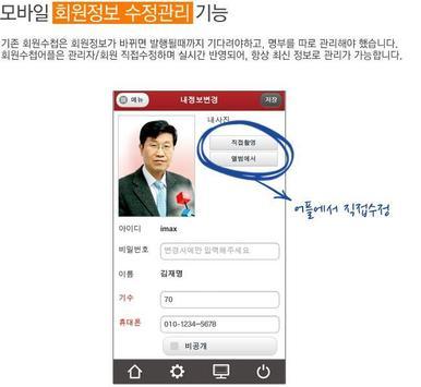 한양대학교 의과대학 동문회 apk screenshot