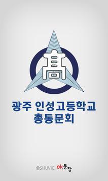 광주 인성고 총동문회 poster