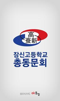 잠신고등학교 총동문회 poster