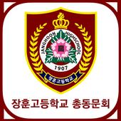장훈고등학교 총동문회 icon
