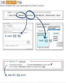 장훈고등학교 총동문회 apk screenshot