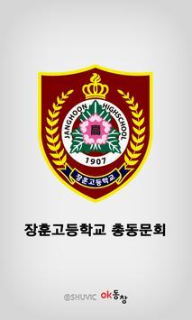 장훈고등학교 총동문회 poster