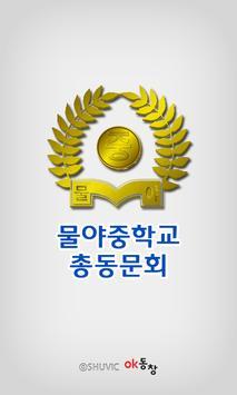물야중학교 총동문회 poster