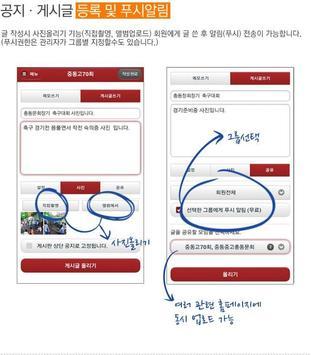 물야중학교 총동문회 apk screenshot