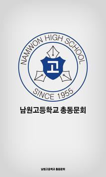 남원고등학교 총동문회 poster