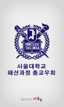 서울대학교 패션산업 최고경영자과정 총교우회(AFB) poster