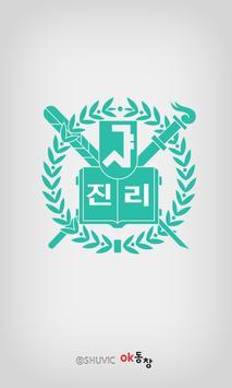 서울대학교의과대학동창회(각 동기회 포함) poster