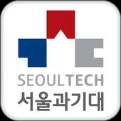 서울과학기술대학교 주택대학원 icon