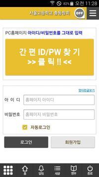 서울고등학교 총동창회(각 회수별 포함) apk screenshot