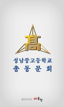 성남중고등학교 총동창회(각 기수별 포함) poster