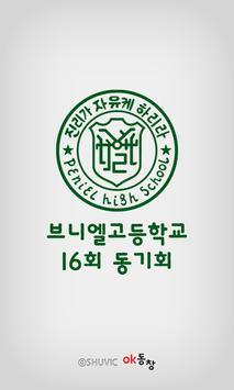브니엘고등학교 16회 동기회 poster