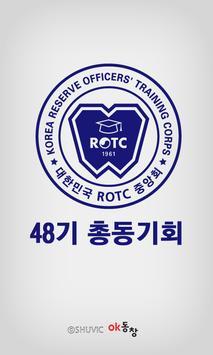 ROTC48기 총동기회 poster