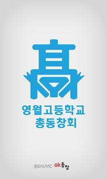 영월고등학교 총동창회 (각 기수포함) poster