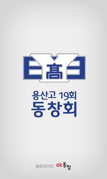용산고등학교 제 19회 동창회 poster