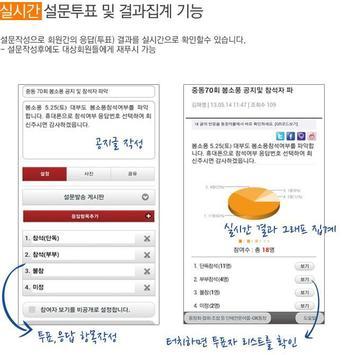 용산고등학교 제 19회 동창회 apk screenshot