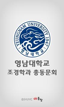 영남대학교 조경학과 총동문회 (각 기수 포함) poster