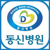 동신병원 icon