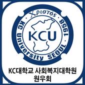 KC대학교 사대원 원우회 icon