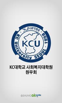 KC대학교 사대원 원우회 poster