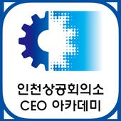 인천상공회의소CEO아카데미 icon