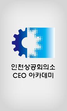 인천상공회의소CEO아카데미 poster