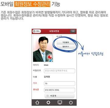 성동구 상공회 (각 ceo기수 포함) apk screenshot