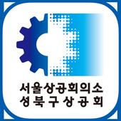 성북구상공회 icon