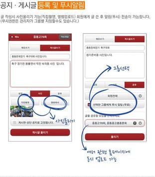 성북구상공회 apk screenshot