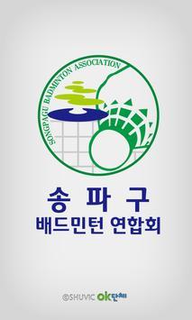 송파구 배드민턴연합회 poster