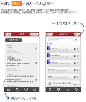 송파구 배드민턴연합회 apk screenshot