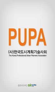 (사)한국도시계획기술사회 poster